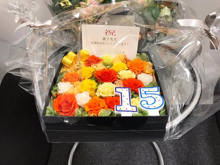 渋谷スキンクリニック様の15周年祝い花 プリザーブドフラワーBOXアレンジ