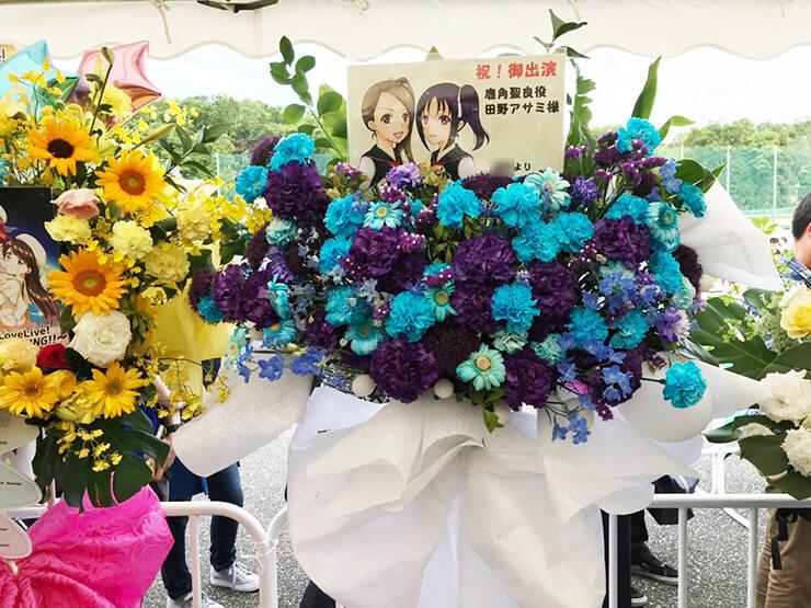 メットライフドーム 鹿角聖良役 田野アサミ様のAqours5thLIVE出演祝いフラスタ