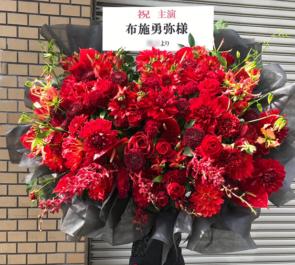 シアターKASSAI 布施勇弥様の主演舞台『TRUMP』公演祝いスタンド花