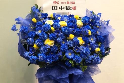 六行会ホール 田中稔様の舞台「ZERO 公安警察特殊部隊『霧組』」出演祝いフラスタ