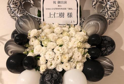 六行会ホール 上仁樹様の主演舞台「ZERO 公安警察特殊部隊『霧組』」出演祝いフラスタ