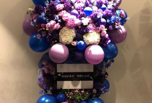 WWW X majiko様のライブ公演祝いフラスタ