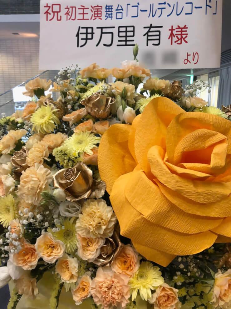 あうるすぽっと 伊万里有様の主演舞台公演祝いスタンド花 ジャイアントフラワー