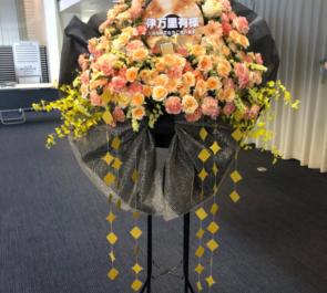 あうるすぽっと 伊万里有様の主演舞台公演祝いスタンド花