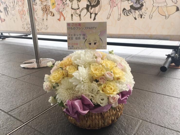 舞浜アンフィシアター フェネック役 本宮佳奈様のけものフレンズ PARTY 出演祝い花