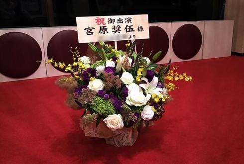 博品館劇場 宮原奨伍様のミュージカル「天の河伝説」出演祝い花