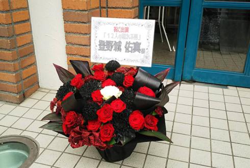 TACCS1179 登野城佑真様の舞台「12人の怒れる男」出演祝い花