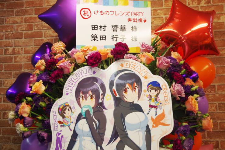舞浜アンフィシアター 田村響華様&築田行子様のけものフレンズ PARTY出演祝いフラスタ