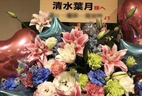 本多劇場 清水葉月様の舞台「二度目の夏」出演祝いアイアンスタンド花