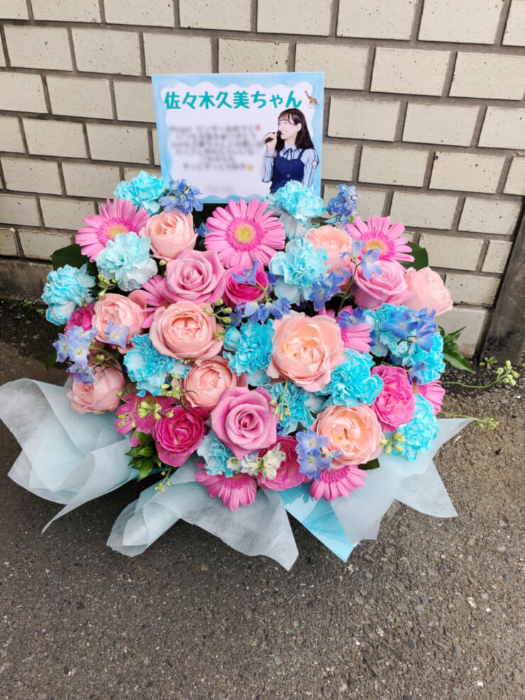 TRC東京流通センター 日向坂46 佐々木久美様の握手会祝い花