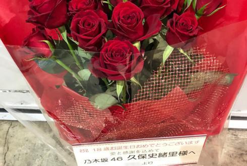 パシフィコ横浜 乃木坂46 久保史緒里様の握手会祝い花束 赤バラ18本