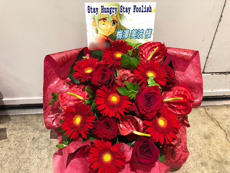 パシフィコ横浜 乃木坂46 梅澤美波様の握手会祝い花