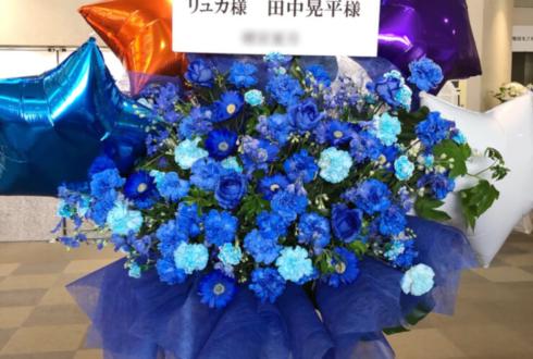 調布市グリーンホール リュカ役 田中晃平様のLive!!!アイ★チュウ ザ・ステージ出演祝いフラスタ