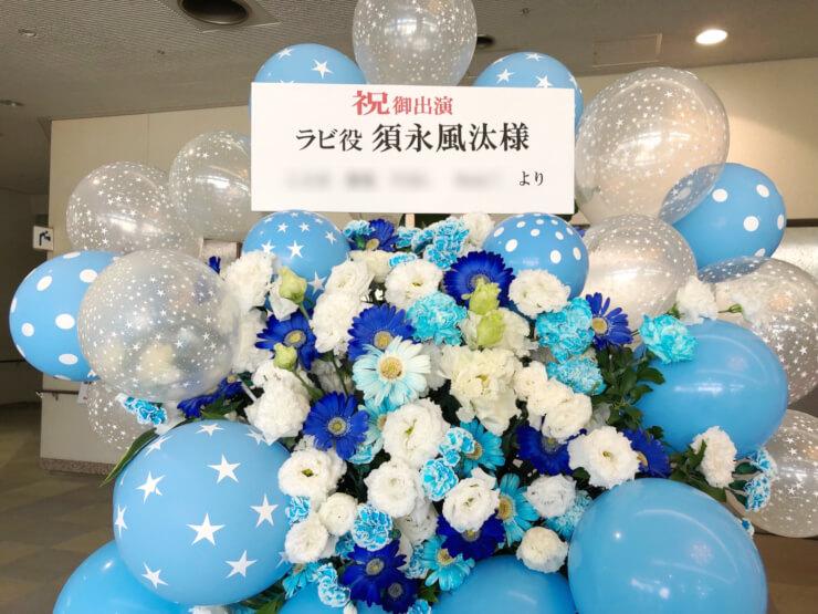 調布市グリーンホール ラビ役 須永風汰様のLive!!!アイ★チュウ ザ・ステージ出演祝いフラスタ