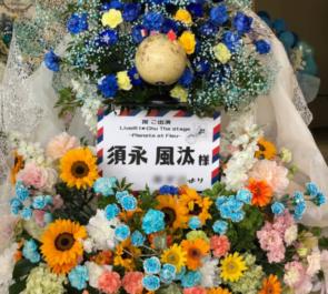 調布市グリーンホール 須永風汰様のLive!!!アイ★チュウ ザ・ステージ出演祝いフラスタ