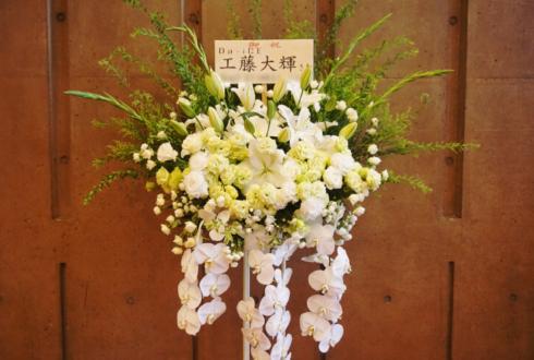 NHKホール Da-iCE 工藤大輝様のライブ公演祝いスタンド花