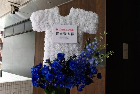 新国立劇場 賀来賢人様の舞台「恋のヴェネチア狂想曲」出演祝い白Tシャツモチーフスタンド花