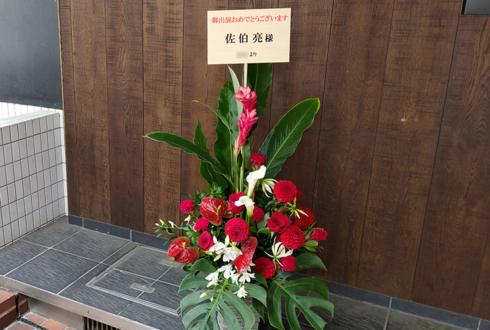 紀伊国屋サザンシアターTAKASHIMAYA 佐伯亮様のミュージカル「てだのふあ」出演祝い花