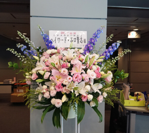全労済ホール/スペース・ゼロ 谷口賢志様の舞台「PANDORA」出演祝いスタンド花
