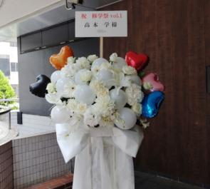品川THE GRAND HALL 高本学様の修学祭vol.1イベント祝いフラスタ