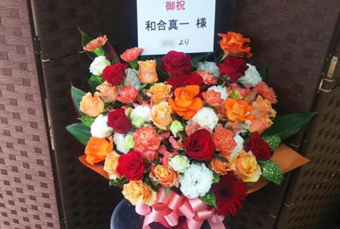 大阪朝日生命ホール 和合真一様の和合の輪感謝祭祝い花