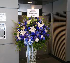 全労済ホール/スペース・ゼロ 磯貝龍乎様の舞台「PANDORA」出演祝いアイアンスタンド花