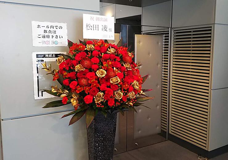 全労済ホール/スペース・ゼロ 松田凌様の舞台「PANDORA」出演祝いアイアンスタンド花
