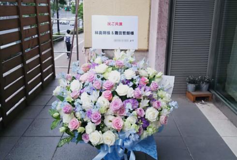 中野S.U.B TOKYO 林勇輝様&霜田哲朗様の2マンライブ公演祝い花