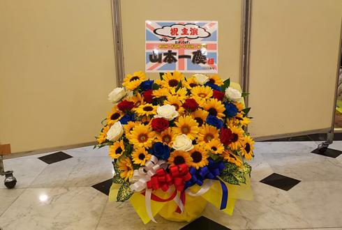 三越劇場 山本一慶様の主演舞台『RUN FOR YOUR WIFE』公演祝い花 ユニオンジャックイメージ