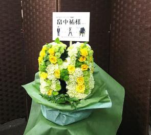豊洲PIT 畠中祐様のライブ公演祝い花 「H」モチーフ