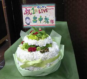 豊洲PIT 畠中祐様のライブ公演祝い花 フラワーケーキ