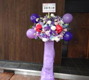 中目黒キンケロ・シアター 余語隼人様の舞台出演祝いスタンド花