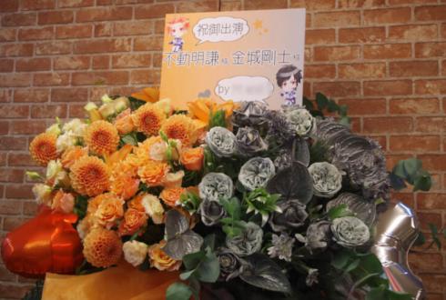 武蔵野の森総合スポーツプラザ 不動明謙様 & 金城剛志様のBプロイベント「SPARKLE*PARTY」出演祝いオレンジ×グレーフラスタ