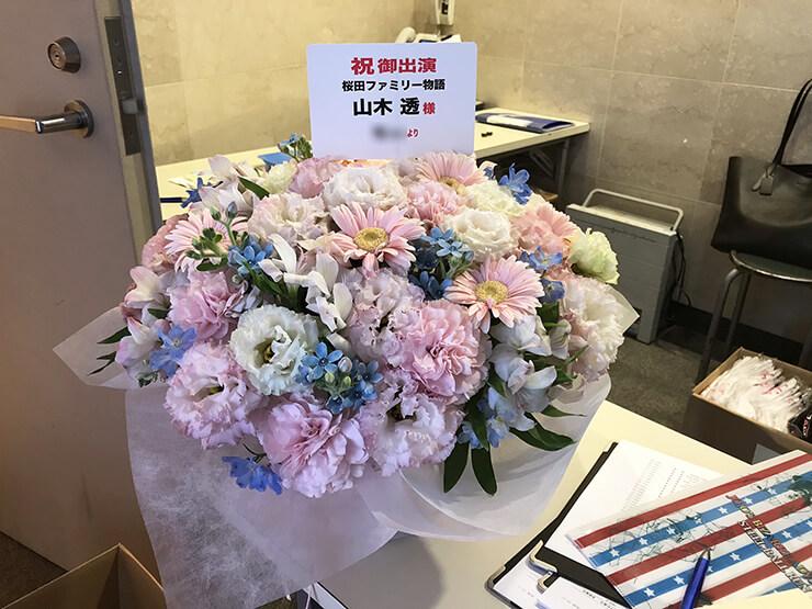 中野テアトルBONBON 山木透様の舞台「桜田ファミリー物語」出演祝い花