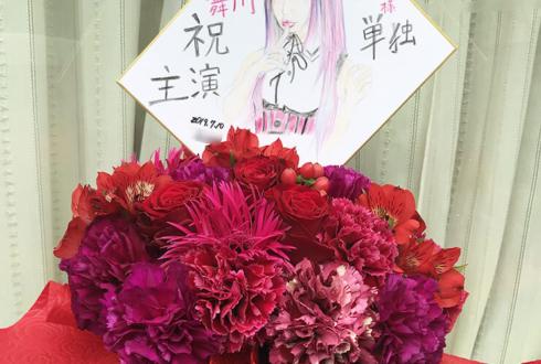 六行会ホール 舞川みやこ様の主演舞台「脳漿炸裂ガール」公演祝い花