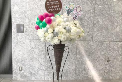 TFT HALL 1000 和倉七緒様&宇奈月大樹様のハピキスCGLIVE アイスクリームコーンスタンド花