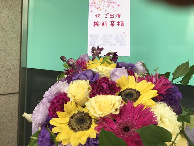 萬劇場 柳萌奈様の舞台「BLUE DESTINY ep.1 - 天ツ印 -」出演祝い花