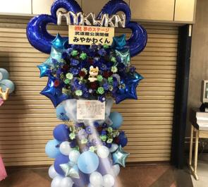 日本武道館 みやかわくんの大生誕祭2019フラスタ