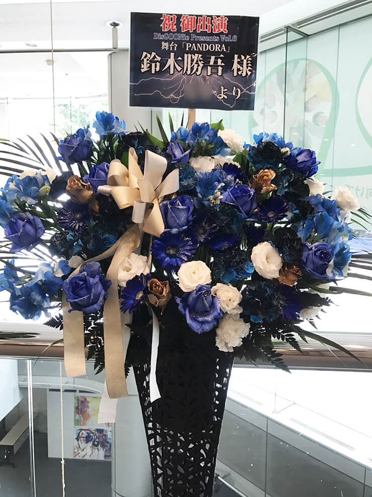 全労済ホール/スペース・ゼロ 鈴木勝吾様の主演舞台「PANDORA」公演祝いアイアンスタンド花
