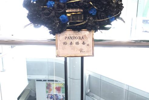 全労済ホール/スペース・ゼロ 鈴木勝吾様の主演舞台「PANDORA」公演祝いスタンド花