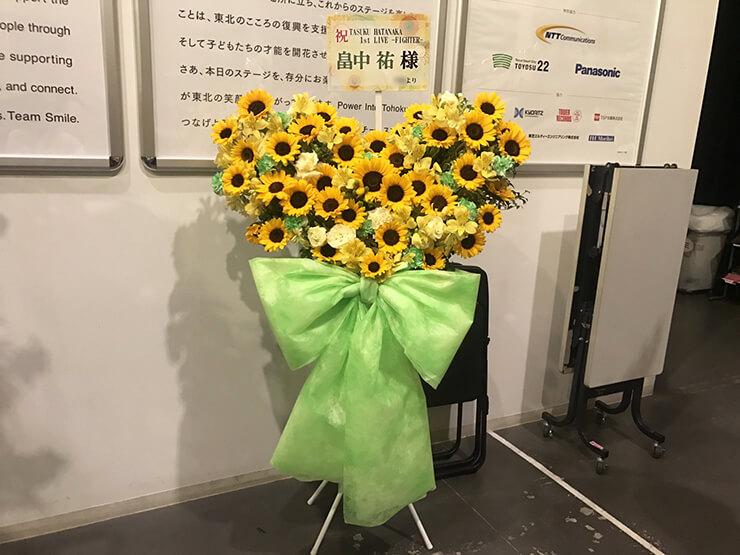 豊洲PIT 畠中祐様のライブ公演祝い緑・黄色系スタンド花