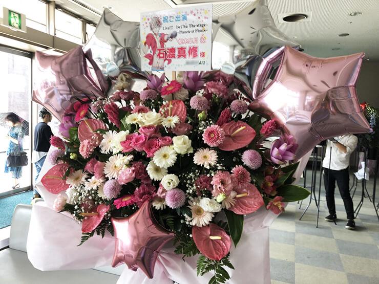 調布市グリーンホール 石渡真修様のLive!!!アイ★チュウ ザ・ステージ出演祝いフラスタ