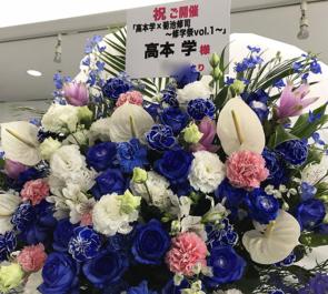 品川THE GRAND HALL 高本学様の修学祭vol.1イベント祝い花束風スタンド花