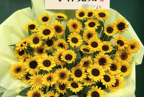 すみだパークスタジオ倉 小林亮太様の初主演舞台『積チノカベ』公演祝いひまわりスタンド花