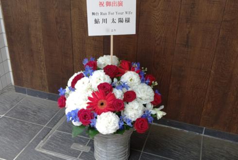 三越劇場 鮎川太陽様の舞台『RUN FOR YOUR WIFE』出演祝い花