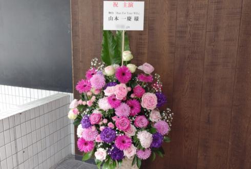 三越劇場 山本一慶様の主演舞台『RUN FOR YOUR WIFE』公演祝い花