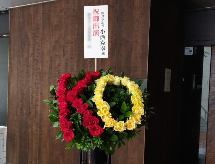 有楽町よみうりホール 鯉登少尉役 小西克幸様の『ゴールデンカムイ』スペシャルイベント出演祝いアルファベットスタンド花