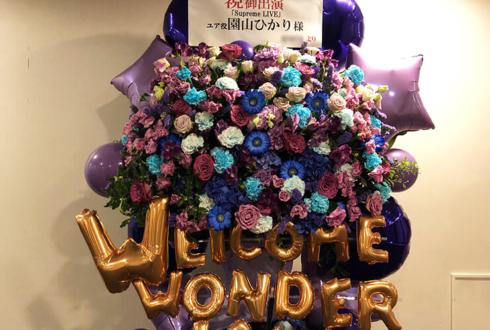 山野ホール ユア役 園山ひかり様のSupreme LIVE出演祝いフラスタ