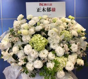 紀伊国屋サザンシアターTAKASHIMAYA 正木郁様の舞台「大悲」出演祝いフラスタ