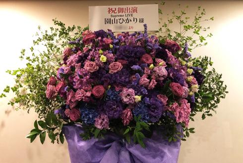 山野ホール 園山ひかり様のSupreme LIVE出演祝いフラスタ